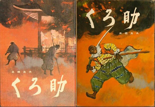 4 факта про африканца, который приехал в Японию и стал самураем