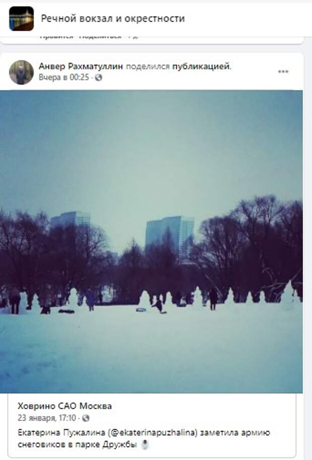 Фото дня: снежная армия парка Дружбы