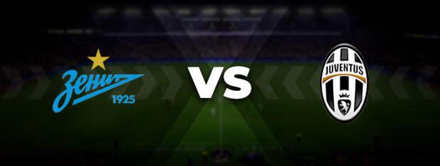 Зенит — Ювентус: прогноз на матч 20 октября 2021, ставка, кэффы