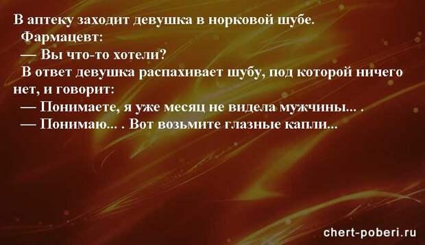 Самые смешные анекдоты ежедневная подборка chert-poberi-anekdoty-chert-poberi-anekdoty-04160303112020-5 картинка chert-poberi-anekdoty-04160303112020-5