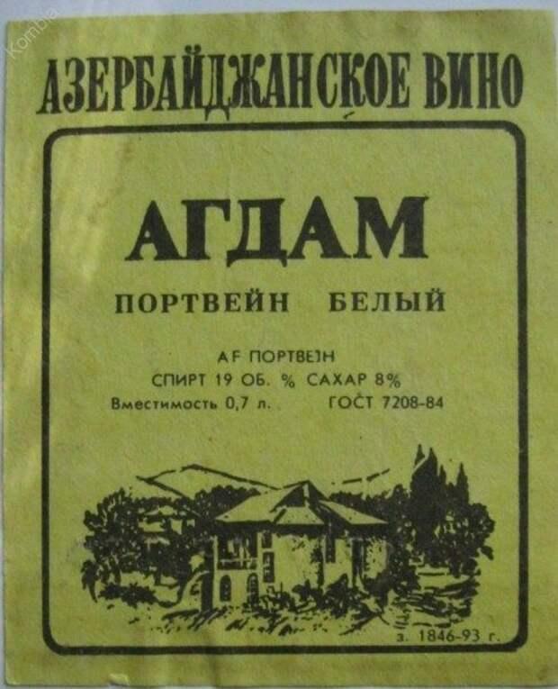 Советский портвейн «Агдам»: краткая история