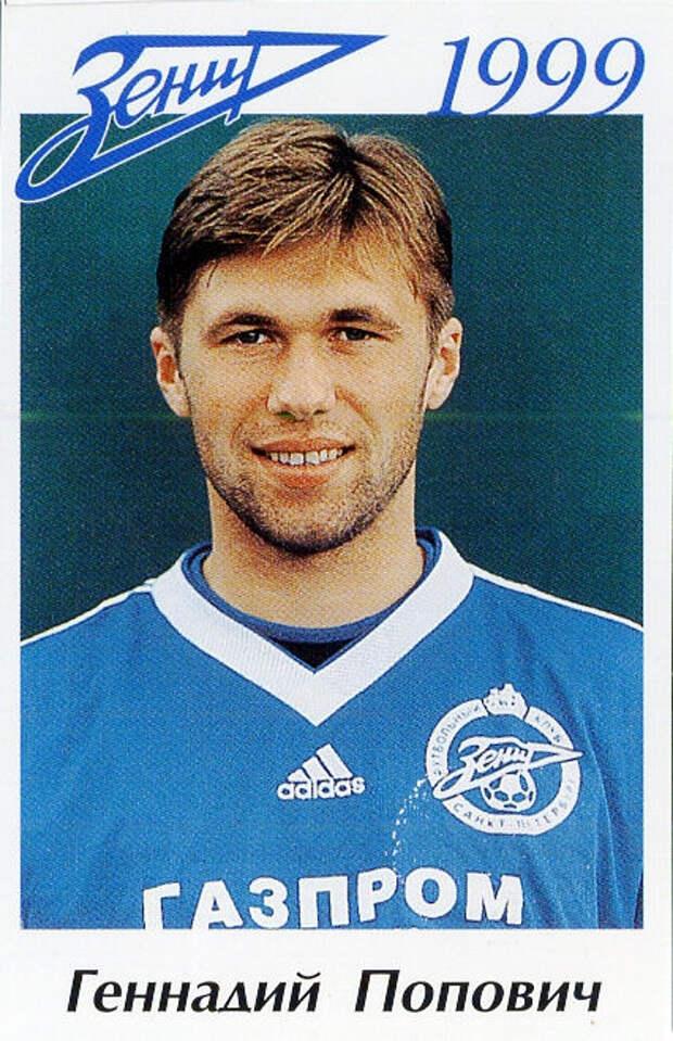 48 лет назад родился Геннадий Попович - один из немногих кумиров фанатов «Зенита»
