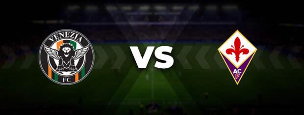 Венеция — Фиорентина: прогноз на матч 18 октября 2021, ставка, кэффы