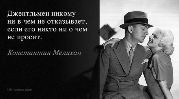 15 цитат из «Записной книжки джентльмена» Константина Мелихана