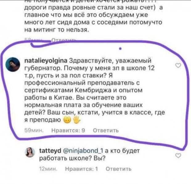 Уволенная после жалобы в соцсетях Развожаева учитель обратится в суд