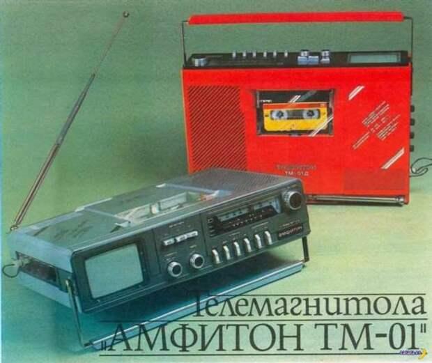 Телемагнитола «Амфитон ТМ-01»
