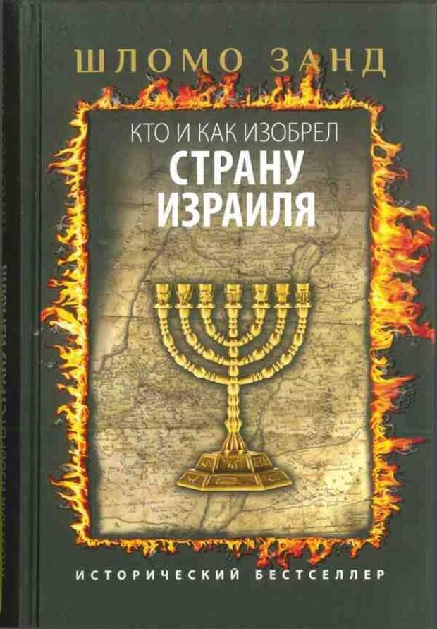 Шломо Занд. Кто и как изобрел еврейский народ.  Пересаженная память (3)