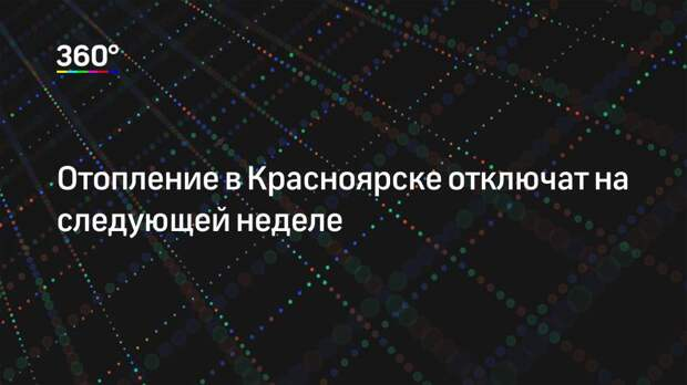 Отопление в Красноярске отключат на следующей неделе