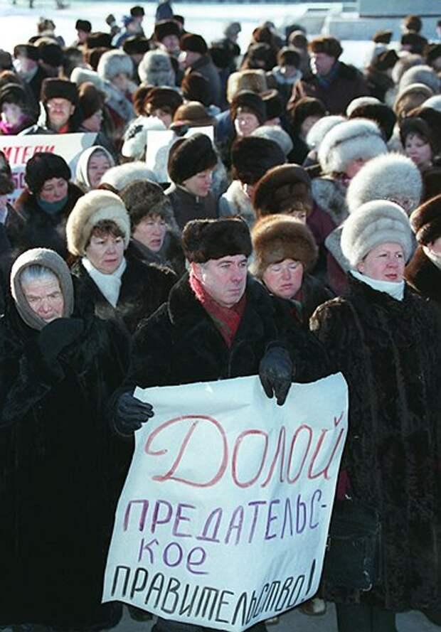 Забастовка учителей 1997 год.