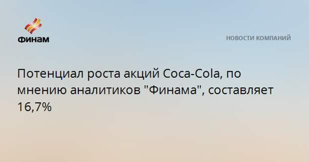 "Аналитики ""Финама"" прогнозируют рост акций Coca-Cola на 16,7%"
