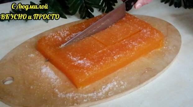 Вкусный и полезный мармелад из тыквы можно сделать очень быстро. А чтобы было еще вкуснее, добавляю ещё ингредиент