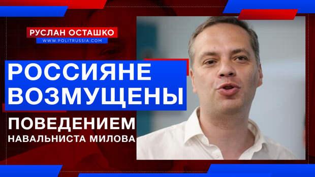Россияне возмущены словами навальниста Милова в адрес доктора Рошаля