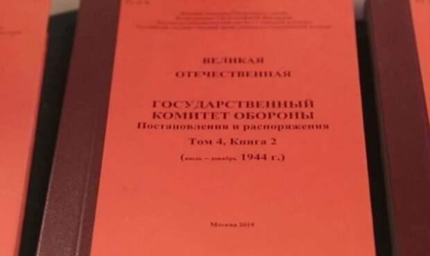Государственный Комитет Обороны: орган власти чрезвычайный и эффективный