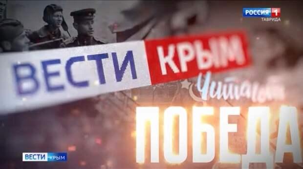 Началось голосование за лучшего участника акции «Вести Крым. Читают. Победа»