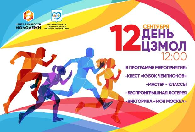 В Центр занятости молодежи пройдет «День ЦЗМол» для молодых москвичей