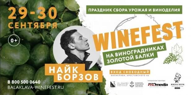 В Севастополе два дня безудержного веселья в «Золотой балке»