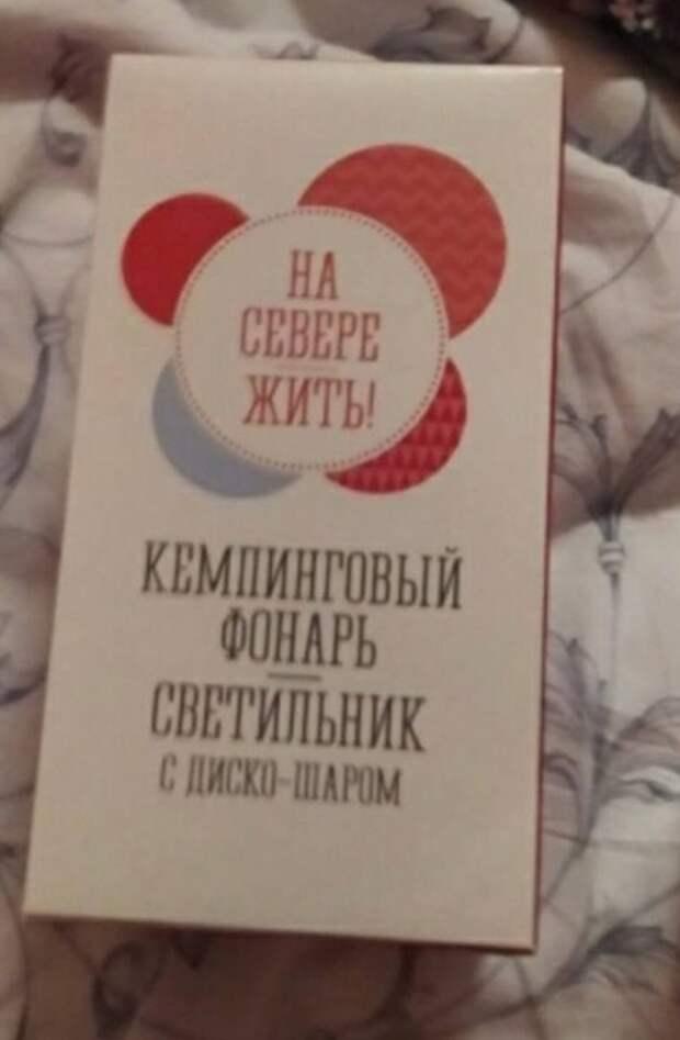 На севере жить?: Власти Мурманской области подарили детям фонарики на 11,5 миллиона рублей. Подарки взорвались