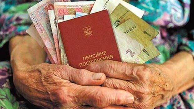 Украинцам посоветовали забыть о пенсии