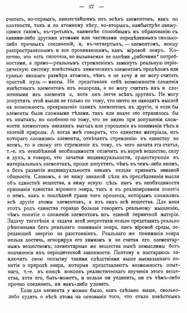 Изначальная таблица Менделеева включала эфир. Зачем его исключили?