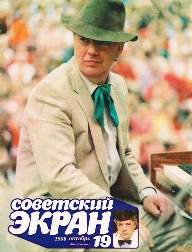 sovetskii ekran_1986_19