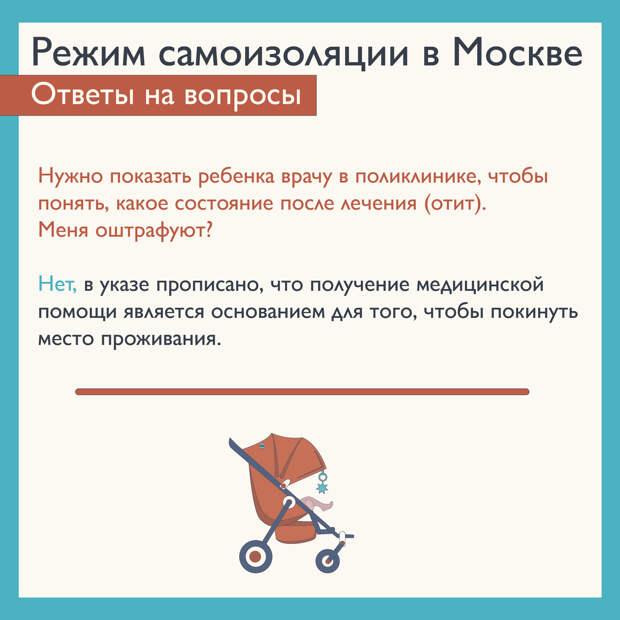 Поликлиники Москвы продолжают работу по расписанию