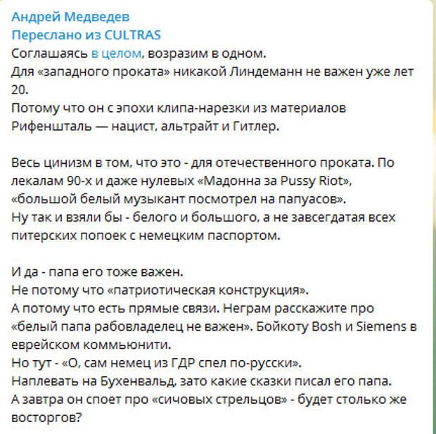 """Девятаев"", Линдерманн, ""Любимый город"""