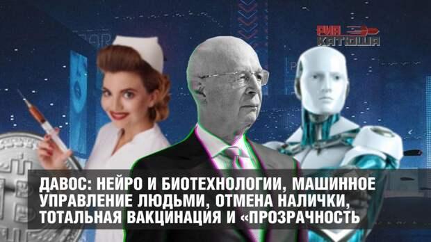 Нейро и биотехнологии, машинное управление людьми, отмена налички, тотальная вакцинация и «прозрачность: читаем о планах организаторов «великой перезагрузки» на сайте Давосского форума