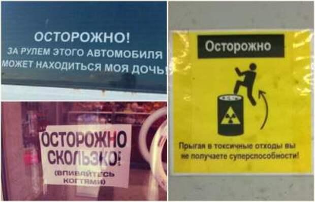 Уморительные таблички, которые напоминают нам об осторожности