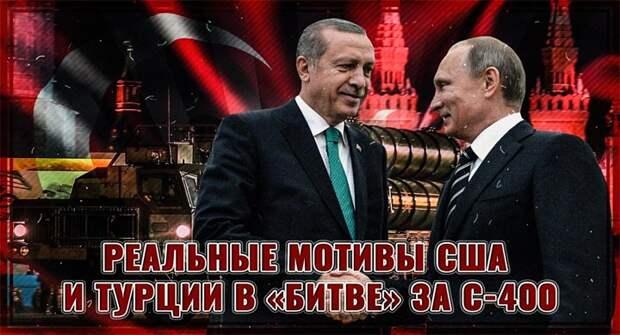 Реальные мотивы США и Турции в «битве» за С-400