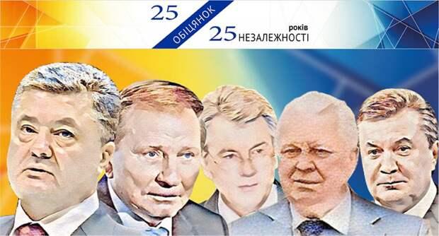 В Киеве обсуждают позорную правду про украинских вождей