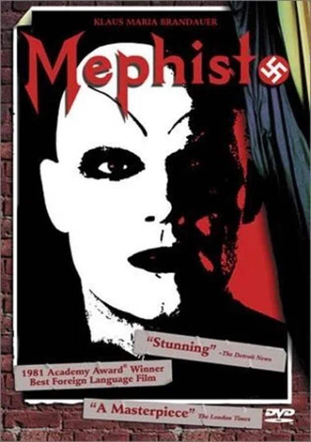 Мефисто-95