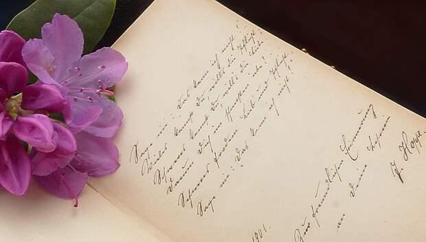 Стихотворение поэтессы из Балашихи войдет в литературный сборник после победы на конкурсе
