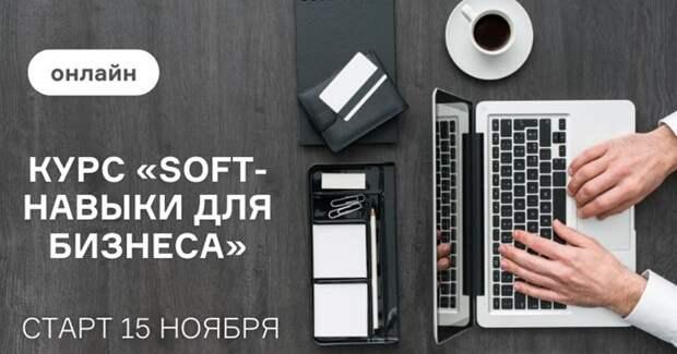 Центр развития карьеры «Технограда» проведет бесплатный онлайн-курс по развитию Soft-навыков для карьеры в бизнесе