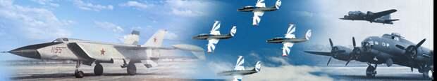 Этот день в авиации. 2 июня