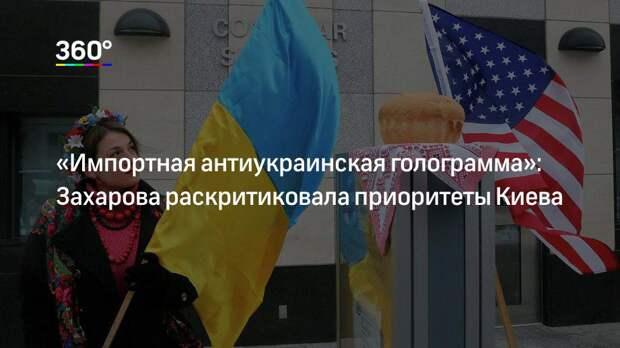 «Импортная антиукраинская голограмма»: Захарова раскритиковала приоритеты Киева