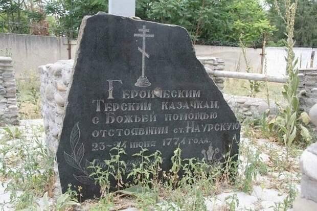 Бабий праздник: Подвиг казачек станицы Наурская, который оценила сама Екатерина Великая
