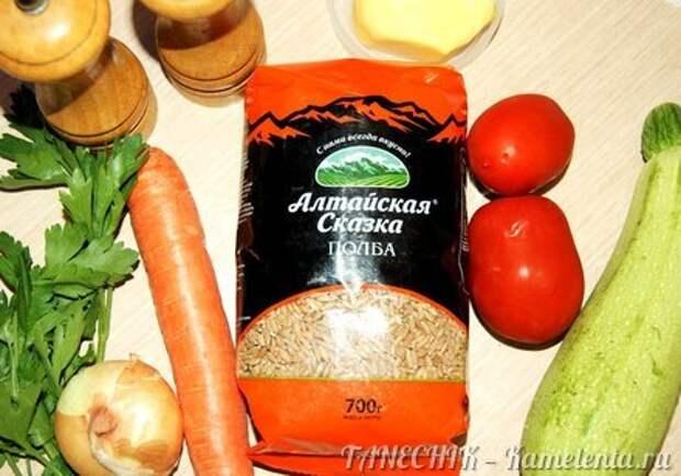 Приготовление рецепта Полба с овощами шаг 1