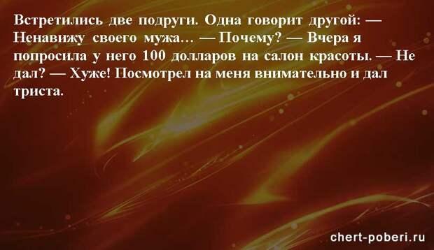 Самые смешные анекдоты ежедневная подборка chert-poberi-anekdoty-chert-poberi-anekdoty-31250504012021-4 картинка chert-poberi-anekdoty-31250504012021-4
