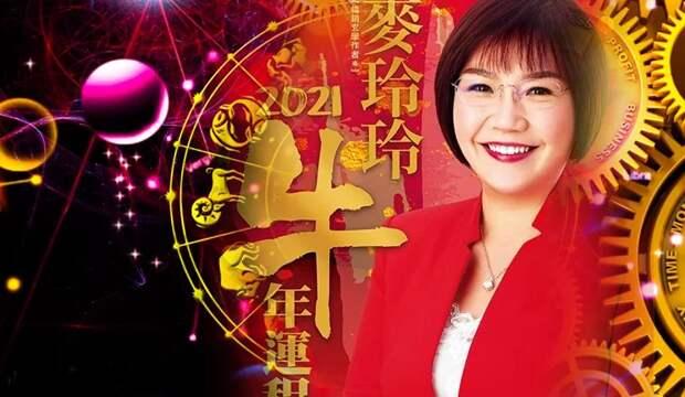 Китайский мастер фэн-шуй предсказала, какие знаки получат финансовую удачу в 2021 году