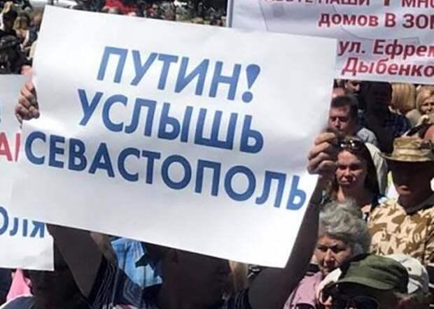 Севастопольское завтра