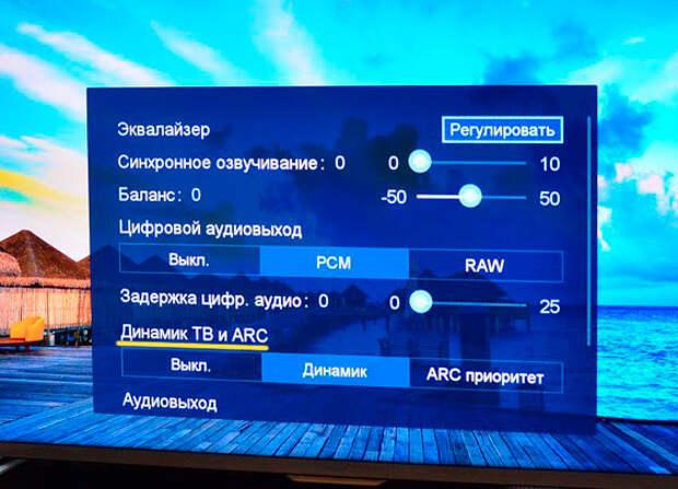 Параметры вывода звука в ТВ