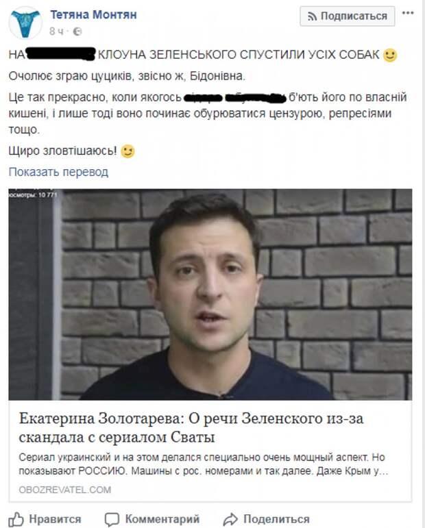 Монтян в нецензурной форме прокомментировала скандал вокруг Зеленского