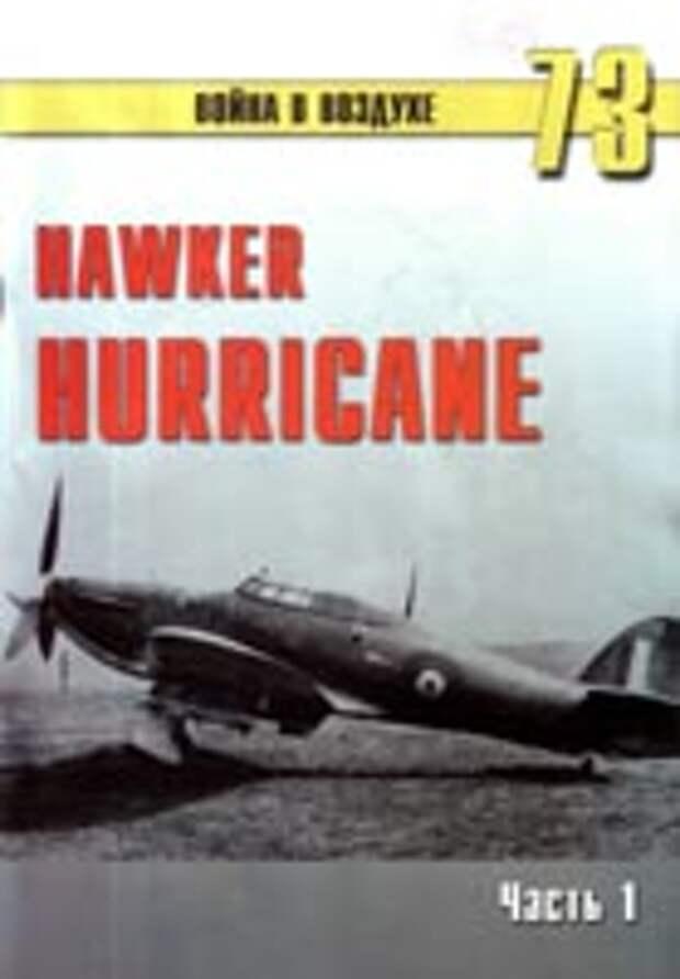 Hawker Hurricane. Часть 1