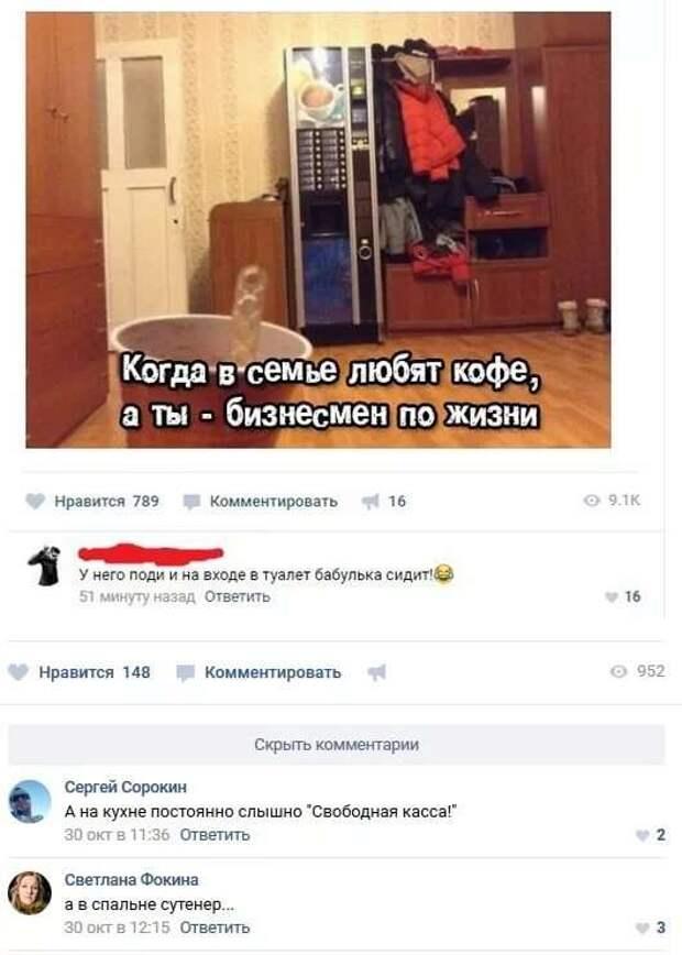 Смешные комментарии. Подборка chert-poberi-kom-chert-poberi-kom-16340421092020-6 картинка chert-poberi-kom-16340421092020-6