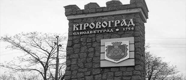 Жители переименованного Кировограда вышли на митинг против власти