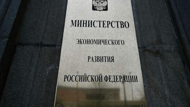 Здание Минэкономразвития РФ - РИА Новости, 1920, 09.09.2020