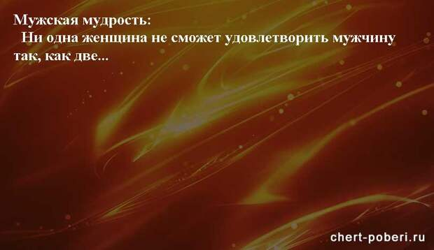 Самые смешные анекдоты ежедневная подборка chert-poberi-anekdoty-chert-poberi-anekdoty-31250504012021-19 картинка chert-poberi-anekdoty-31250504012021-19