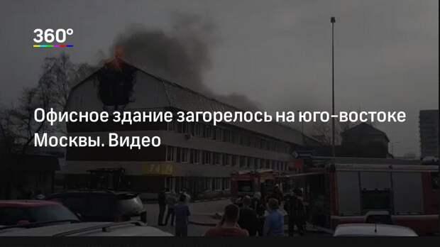 Офисное здание загорелось на юго-востоке Москвы. Видео