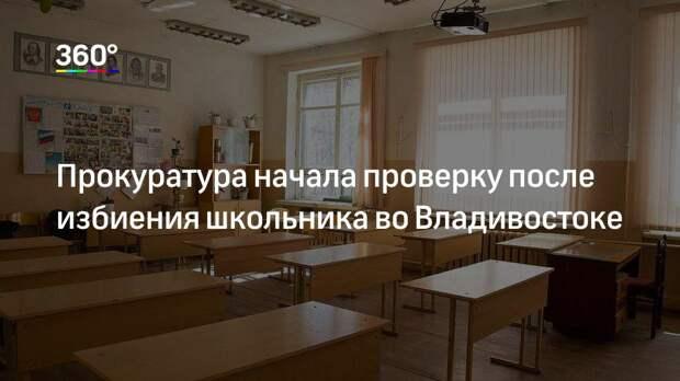 Прокуратура начала проверку после избиения школьника во Владивостоке
