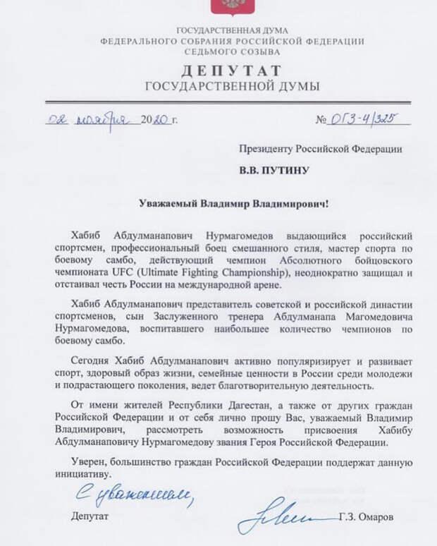 Путину предложили дать Нурмагомедову звание Героя России